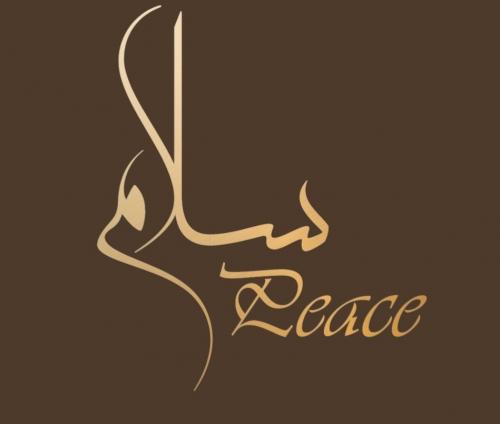 Salam en calligraphie arabe Paix.jpg